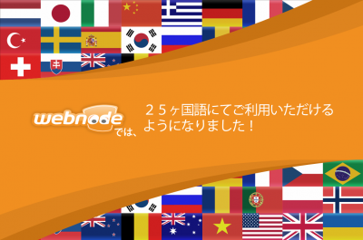 25ヶ国語