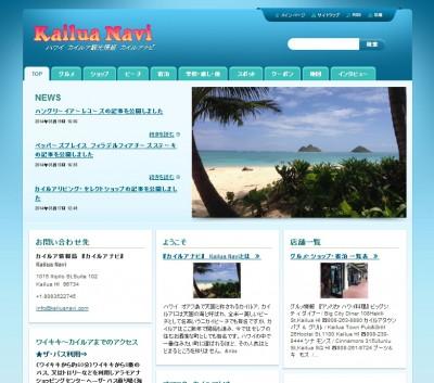 Kailua Navi top-page