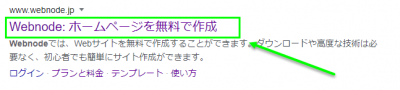 SEO検索エンジン最適化 タイトル
