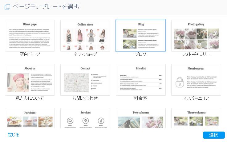 Webnode ブログページテンプレ―ト