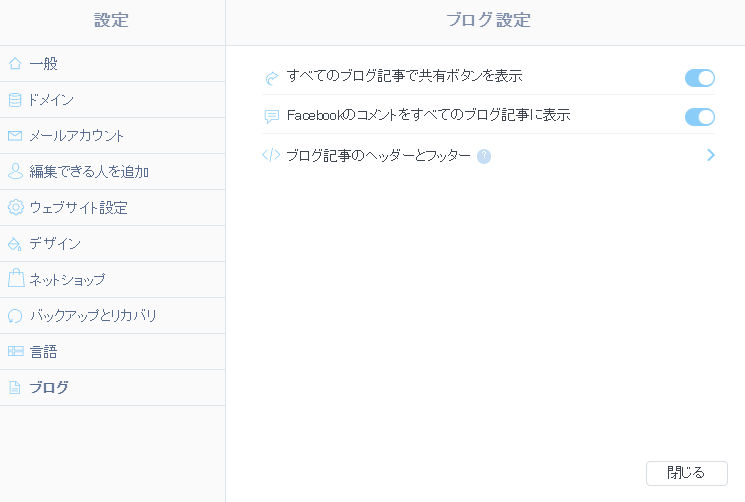 Webnode ブログ設定
