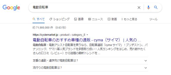 Googleのよくある質問機能