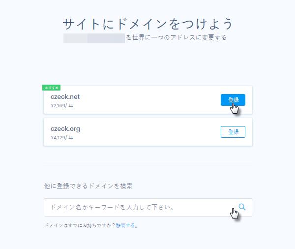 Webnodeでドメイン登録